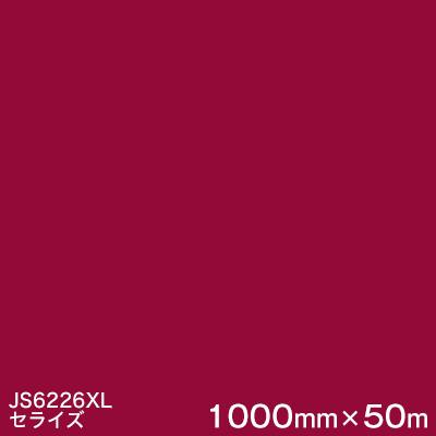 JS6226XL (セライズ)  <3M><スコッチカル>フィルム XLシリーズ(不透過) スリーエム製 マーキングフィルム 1000mm巾×50m (原反1本) 屋外看板 フリートマーキング カッティング用シート 【あす楽対応】