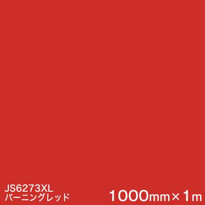 3M カッティング用シート 不透過タイプ看板資材 屋外看板 フリートマーキングに 長期にわたり初期の美しさを保つフィルム 屋外8年耐候性 JS6273XL バーニングレッド 不透過 マーキングフィルム XLシリーズ 1000mm巾×1m 人気急上昇 スコッチカル フィルム フリートマーキング 大決算セール スリーエム製 あす楽対応