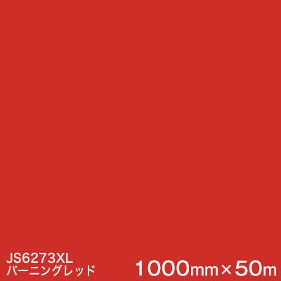 【受注生産品】 JS6273XL バーニングレッド (原反1本) <3M><スコッチカル>フィルム 1000mm巾×50m XLシリーズ(不透過) スリーエム製 マーキングフィルム 1000mm巾×50m 屋外看板 (原反1本) 屋外看板 フリートマーキング カッティング用シート【あす楽対応】, 八尾町:499f63ff --- tonewind.xyz