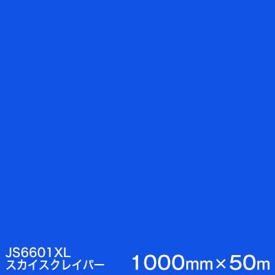 JS6601XL (スカイスクレイバー) <3M><スコッチカル>フィルム XLシリーズ(不透過) スリーエム製 マーキングフィルム 1000mm巾×50m (原反1本) 屋外看板 フリートマーキング カッティング用シート 【あす楽対応】