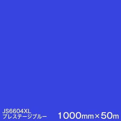 JS6604XL(プレスティージブルー) <3M><スコッチカル>フィルム XLシリーズ(不透過) スリーエム製 マーキングフィルム 1000mm巾×50m (原反1本) 屋外看板 フリートマーキング カッティング用シート 【あす楽対応】