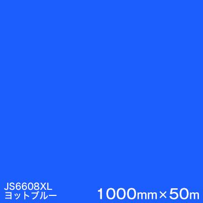 JS6608XL(ヨットブルー) <3M><スコッチカル>フィルム XLシリーズ(不透過) スリーエム製 マーキングフィルム 1000mm巾×50m (原反1本) 屋外看板 フリートマーキング カッティング用シート 【あす楽対応】
