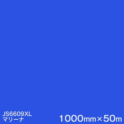 JS6609XL(マリーナ) <3M><スコッチカル>フィルム XLシリーズ(不透過) スリーエム製 マーキングフィルム 1000mm巾×50m (原反1本) 屋外看板 フリートマーキング カッティング用シート 【あす楽対応】