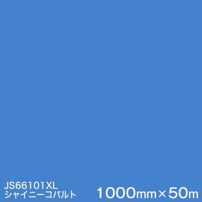 JS66101XL シャイニーコバルト <3M><スコッチカル>フィルム XLシリーズ(不透過) スリーエム製 マーキングフィルム 1000mm巾×50m (原反1本) 屋外看板 フリートマーキング カッティング用シート 【あす楽対応】