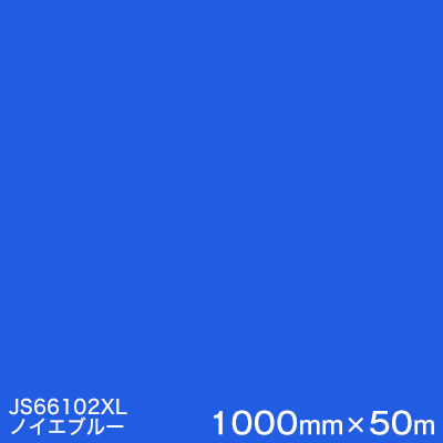 注目の JS66102XL ノイエブルー <3M><スコッチカル>フィルム XLシリーズ(不透過) JS66102XL スリーエム製 マーキングフィルム 1000mm巾×50m【あす楽対応】 (原反1本) 1000mm巾×50m 屋外看板 フリートマーキング カッティング用シート【あす楽対応】, 【福袋セール】:4c62cba3 --- tonewind.xyz