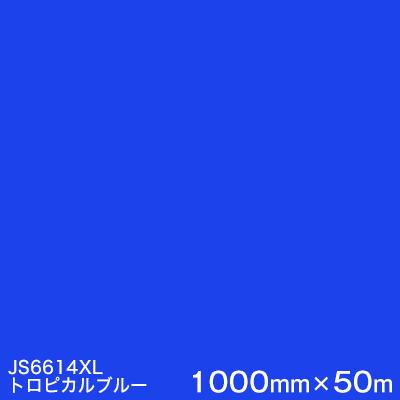 JS6614XL(トロピカルブルー) <3M><スコッチカル>フィルム XLシリーズ(不透過) スリーエム製 マーキングフィルム 1000mm巾×50m (原反1本) 屋外看板 フリートマーキング カッティング用シート 【あす楽対応】