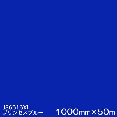 JS6616XL(プリンセスブルー) <3M><スコッチカル>フィルム XLシリーズ(不透過) スリーエム製 マーキングフィルム 1000mm巾×50m (原反1本) 屋外看板 フリートマーキング カッティング用シート 【あす楽対応】