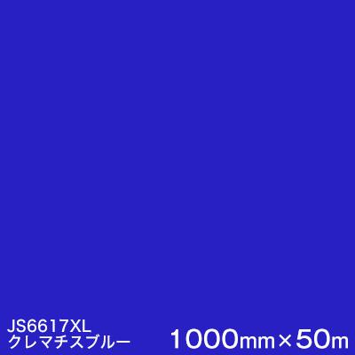 3M カッティング用シート 不透過タイプ看板資材 屋外看板 フリートマーキングに 長期にわたり初期の美しさを保つフィルム 屋外8年耐候性 JS6617XL クレマチスブルー スコッチカル 倉 フリートマーキング スリーエム製 マーキングフィルム XLシリーズ 1000mm巾×50m フィルム あす楽対応 メーカー公式 原反1本 不透過