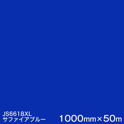 『4年保証』 JS6618XL (サファイアブルー) <3M><スコッチカル>フィルム 屋外看板 XLシリーズ(不透過) スリーエム製 マーキングフィルム 1000mm巾×50m (原反1本) (原反1本)【あす楽対応】 屋外看板 フリートマーキング カッティング用シート【あす楽対応】, kabeコレ:ec2a627c --- tonewind.xyz