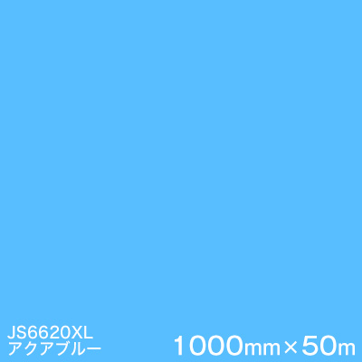 JS6620XL(アクアブルー) <3M><スコッチカル>フィルム XLシリーズ(不透過) スリーエム製 マーキングフィルム 1000mm巾×50m (原反1本) 屋外看板 フリートマーキング カッティング用シート 【あす楽対応】