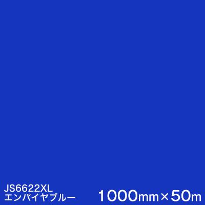 JS6622XL(エンパイアブルー) <3M><スコッチカル>フィルム XLシリーズ(不透過) スリーエム製 マーキングフィルム 1000mm巾×50m (原反1本) 屋外看板 フリートマーキング カッティング用シート 【あす楽対応】