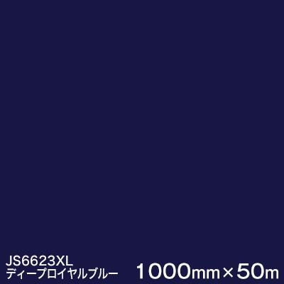 JS6623XL(ディープロイヤルブルー) <3M><スコッチカル>フィルム XLシリーズ(不透過) スリーエム製 マーキングフィルム 1000mm巾×50m (原反1本) 屋外看板 フリートマーキング カッティング用シート 【あす楽対応】