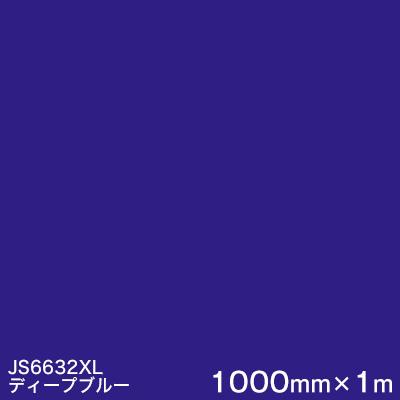 3M カッティング用シート 不透過タイプ看板資材 屋外看板 フリートマーキングに 長期にわたり初期の美しさを保つフィルム メイルオーダー 屋外8年耐候性 JS6632XL ディープブルー 不透過 マーキングフィルム 1000mm巾×1m あす楽対応 スリーエム製 フリートマーキング XLシリーズ 特価品コーナー☆ スコッチカル フィルム