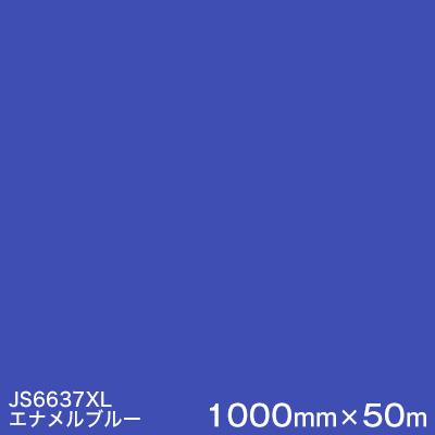 JS6637XL(エナメルブルー) <3M><スコッチカル>フィルム XLシリーズ(不透過) スリーエム製 マーキングフィルム 1000mm巾×50m (原反1本) 屋外看板 フリートマーキング カッティング用シート 【あす楽対応】