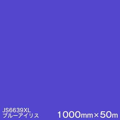 JS6639XL(ブルーアイリス) <3M><スコッチカル>フィルム XLシリーズ(不透過) スリーエム製 マーキングフィルム 1000mm巾×50m (原反1本) 屋外看板 フリートマーキング カッティング用シート 【あす楽対応】