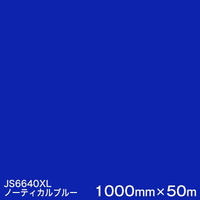 JS6640XL(ノーティカルブルー) <3M><スコッチカル>フィルム XLシリーズ(不透過) スリーエム製 マーキングフィルム 1000mm巾×50m (原反1本) 屋外看板 フリートマーキング カッティング用シート 【あす楽対応】