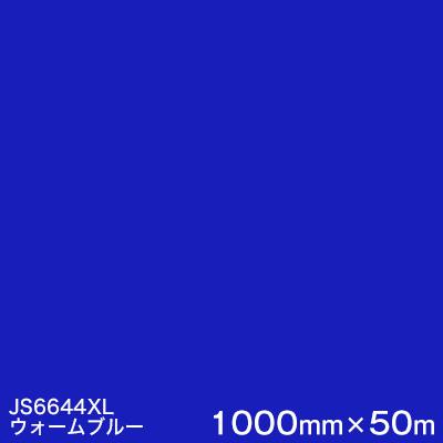 JS6644XL(ウォームブルー) <3M><スコッチカル>フィルム XLシリーズ(不透過) スリーエム製 マーキングフィルム 1000mm巾×50m (原反1本) 屋外看板 フリートマーキング カッティング用シート 【あす楽対応】