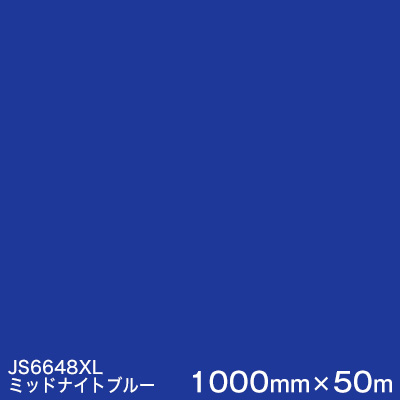 JS6648XL(ミッドナイトブルー) <3M><スコッチカル>フィルム XLシリーズ(不透過) スリーエム製 マーキングフィルム 1000mm巾×50m (原反1本) 屋外看板 フリートマーキング カッティング用シート 【あす楽対応】
