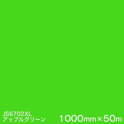 JS6702XL(アップルグリーン) <3M><スコッチカル>フィルム XLシリーズ(不透過) スリーエム製 マーキングフィルム 1000mm巾×50m (原反1本) 屋外看板 フリートマーキング カッティング用シート 【あす楽対応】