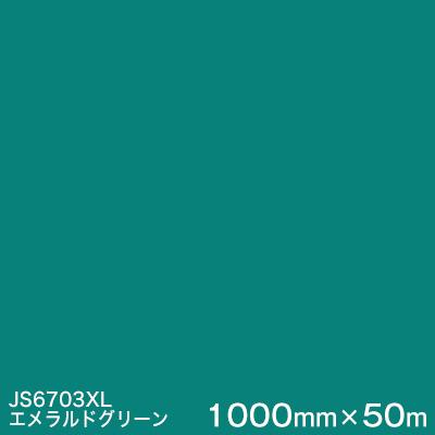 JS6703XL (エメラルドグリーン) <3M><スコッチカル>フィルム XLシリーズ(不透過) スリーエム製 マーキングフィルム 1000mm巾×50m (原反1本) 屋外看板 フリートマーキング カッティング用シート 【あす楽対応】