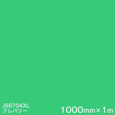 3M オンライン限定商品 カッティング用シート 不透過タイプ看板資材 屋外看板 フリートマーキングに 長期にわたり初期の美しさを保つフィルム 屋外8年耐候性 JS6704XL フレバリー 不透過 スリーエム製 あす楽対応 1000mm巾×1m スコッチカル XLシリーズ 安値 マーキングフィルム フィルム フリートマーキング