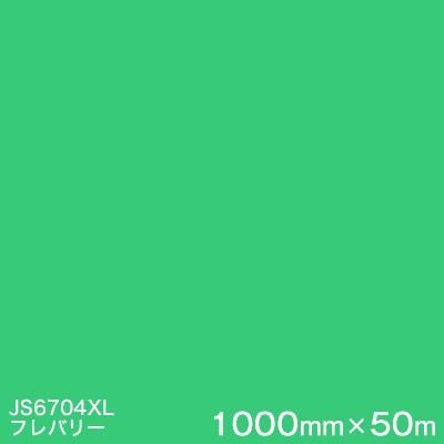 JS6704XL(フレバリー) <3M><スコッチカル>フィルム XLシリーズ(不透過) スリーエム製 マーキングフィルム 1000mm巾×50m (原反1本) 屋外看板 フリートマーキング カッティング用シート 【あす楽対応】