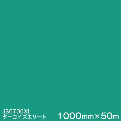 JS6705XL(ターコイズエリート) <3M><スコッチカル>フィルム XLシリーズ(不透過) スリーエム製 マーキングフィルム 1000mm巾×50m (原反1本) 屋外看板 フリートマーキング カッティング用シート 【あす楽対応】