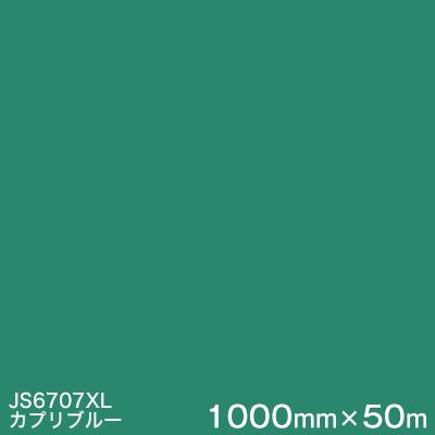 JS6707XL(カブリブルー) <3M><スコッチカル>フィルム XLシリーズ(不透過) スリーエム製 マーキングフィルム 1000mm巾×50m (原反1本) 屋外看板 フリートマーキング カッティング用シート 【あす楽対応】
