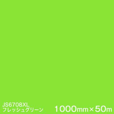 JS6708XL(フレッシュグリーン) <3M><スコッチカル>フィルム XLシリーズ(不透過) スリーエム製 マーキングフィルム 1000mm巾×50m (原反1本) 屋外看板 フリートマーキング カッティング用シート 【あす楽対応】