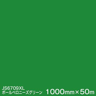JS6709XL(ポールベロニーズグリーン) <3M><スコッチカル>フィルム XLシリーズ(不透過) スリーエム製 マーキングフィルム 1000mm巾×50m (原反1本) 屋外看板 フリートマーキング カッティング用シート 【あす楽対応】