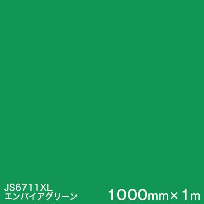 3M カッティング用シート 不透過タイプ看板資材 屋外看板 フリートマーキングに 長期にわたり初期の美しさを保つフィルム 屋外8年耐候性 JS6711XL エンパイアグリーン フリートマーキング 低価格化 フィルム 1000mm巾×1m 正規認証品!新規格 不透過 スコッチカル マーキングフィルム あす楽対応 XLシリーズ スリーエム製