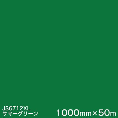 JS6712XL (サマーグリーン) <3M><スコッチカル>フィルム XLシリーズ(不透過) スリーエム製 マーキングフィルム 1000mm巾×50m (原反1本) 屋外看板 フリートマーキング カッティング用シート 【あす楽対応】