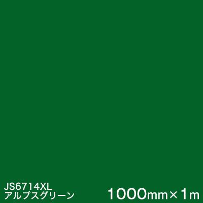 3M カッティング用シート 不透過タイプ看板資材 屋外看板 フリートマーキングに 長期にわたり初期の美しさを保つフィルム 屋外8年耐候性 JS6714XL アルプスグリーン スリーエム製 不透過 初売り 1000mm巾×1m スコッチカル XLシリーズ マーキングフィルム 人気海外一番 あす楽対応 フリートマーキング フィルム