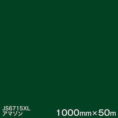 JS6715XL(アマゾン) <3M><スコッチカル>フィルム XLシリーズ(不透過) スリーエム製 マーキングフィルム 1000mm巾×50m (原反1本) 屋外看板 フリートマーキング カッティング用シート 【あす楽対応】