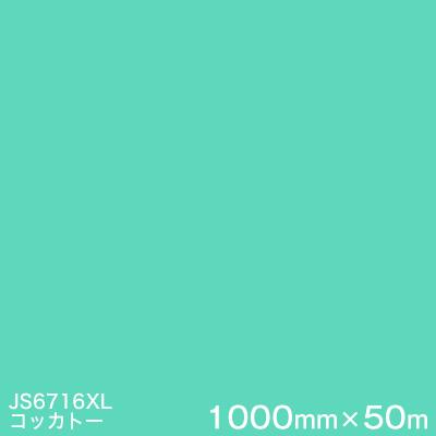 JS6716XL (コッカトー) <3M><スコッチカル>フィルム XLシリーズ(不透過) スリーエム製 マーキングフィルム 1000mm巾×50m (原反1本) 屋外看板 フリートマーキング カッティング用シート 【あす楽対応】