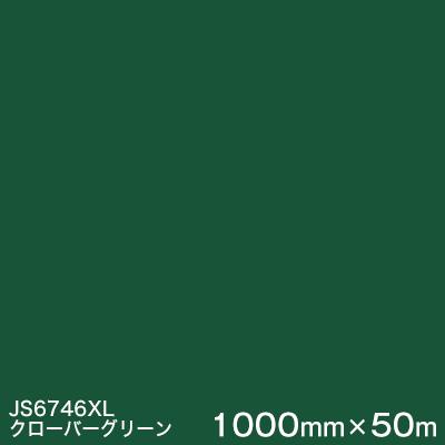 50%OFF JS6746XL 1000mm巾×50m クローバーグリーン <3M><スコッチカル>フィルム XLシリーズ(不透過) スリーエム製 マーキングフィルム 1000mm巾×50m (原反1本) 屋外看板 JS6746XL フリートマーキング カッティング用シート【あす楽対応】, 可飾素屋:c0a08ce0 --- tonewind.xyz