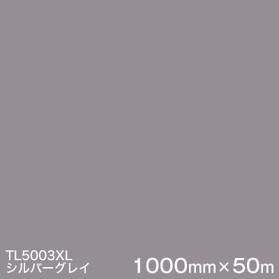 TL5003XL (シルバーグレイ) <3M><スコッチカル>フィルム XLシリーズ(透過) 1000mm巾×50m (原反1本) 屋外内照式看板 カッティング用シート 【あす楽対応】