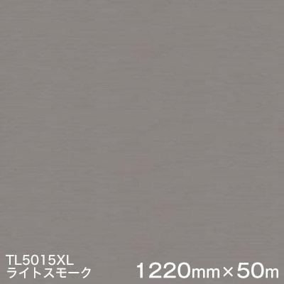 TL5015XL ライトスモーク(マット)景観条例ラミ <3M><スコッチカル>フィルム XLシリーズ(透過) 1220mm巾×50m(原反1本)屋外内照式看板 カッティング用シート