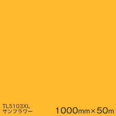 TL5103XL (サンフラワー) <3M><スコッチカル>フィルム XLシリーズ(透過) スリーエム製 マーキングフィルム  1000mm巾×50m (原反1本) 屋外内照式看板 カッティング用シート 【あす楽対応】