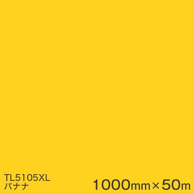 TL5105XL(バナナ) <3M><スコッチカル>フィルム XLシリーズ(透過) スリーエム製 マーキングフィルム 1000mm巾×50m (原反1本) 屋外内照式看板 カッティング用シート 【あす楽対応】