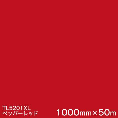 TL5201XL(ペッパーレッド) <3M><スコッチカル>フィルム XLシリーズ(透過) スリーエム製 マーキングフィルム 1000mm巾×50m (原反1本) 屋外内照式看板 カッティング用シート 【あす楽対応】