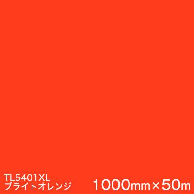 TL5401XL(ブライトオレンジ) <3M><スコッチカル>フィルム XLシリーズ(透過) スリーエム製 マーキングフィルム 1000mm巾×50m (原反1本) 屋外内照式看板 カッティング用シート 【あす楽対応】