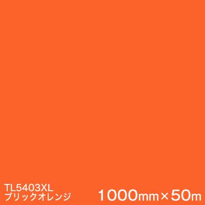 TL5403XL(ブリックオレンジ) <3M><スコッチカル>フィルム XLシリーズ(透過) スリーエム製 マーキングフィルム 1000mm巾×50m (原反1本) 屋外内照式看板 カッティング用シート 【あす楽対応】