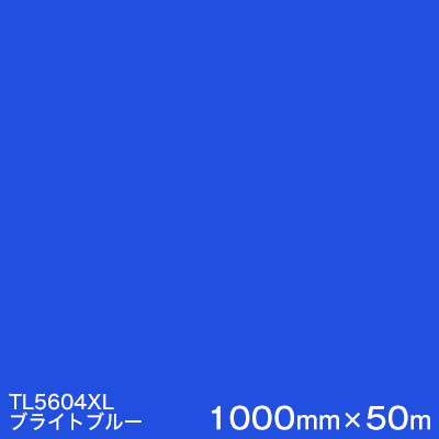 TL5604XL (ブライトブルー) <3M><スコッチカル>フィルム XLシリーズ(透過) 1000mm巾×50m (原反1本) 屋外内照式看板 カッティング用シート 【あす楽対応】
