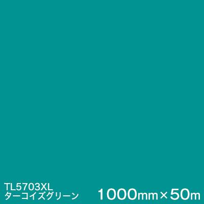 TL5703XL (ターコイズグリーン) <3M><スコッチカル>フィルム XLシリーズ(透過) 1000mm巾×50m (原反1本) 屋外内照式看板 カッティング用シート 【あす楽対応】