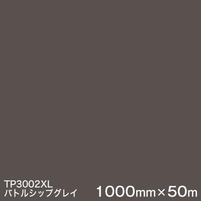 TP3002XL (バトルシップグレイ) <3M><スコッチカル>フィルム XLシリーズ(透過) 1000mm巾×50m (原反1本) 屋外内照式看板 カッティング用シート 【あす楽対応】
