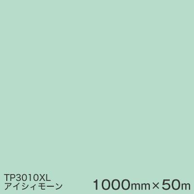 TP3010XL (アイシィモーン) <3M><スコッチカル>フィルム XLシリーズ(透過) TP3010XL 1000mm巾×50m (原反1本) 屋外内照式看板 カッティング用シート (原反1本)【あす楽対応】, ROWAJAPAN:3e3bd39d --- number-directory.top