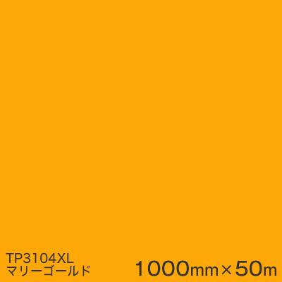 流行 TP3104XL(マリーゴールド) <3M><スコッチカル>フィルム XLシリーズ(透過) スリーエム製 スリーエム製 XLシリーズ(透過)【あす楽対応】 マーキングフィルム 1000mm巾×50m (原反1本) 屋外内照式看板 カッティング用シート【あす楽対応】, パインバリュー:5a016ad1 --- tonewind.xyz