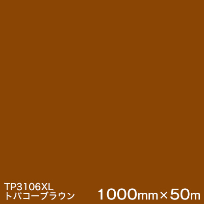 TP3106XL (トバコーブラウン) <3M><スコッチカル>フィルム XLシリーズ(透過) 1000mm巾×50m (原反1本) 屋外内照式看板 カッティング用シート 【あす楽対応】