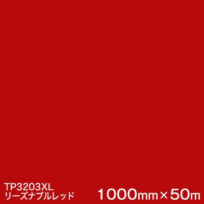 3M ついに再販開始 カッティング用シート 透過タイプ看板資材 ウインドウ 窓 屋外の内照式看板に 長期にわたり初期の美しさを保つフィルム 屋外8年耐候性 TP3203XL リーズナブルレッド 1着でも送料無料 原反1本 スコッチカル 透過 屋外内照式看板 フィルム スリーエム製 マーキングフィルム XLシリーズ 1000mm巾×50m あす楽対応